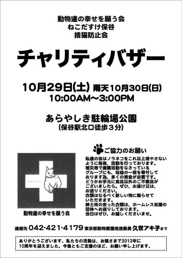 恒例チャリティーバザーが10月29日(土)に開催されます。サムネイル