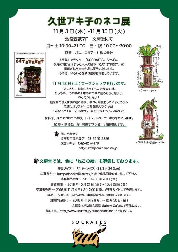 2016年11月3日(木)〜15日(火)「久世アキ子のネコ展」サムネイル