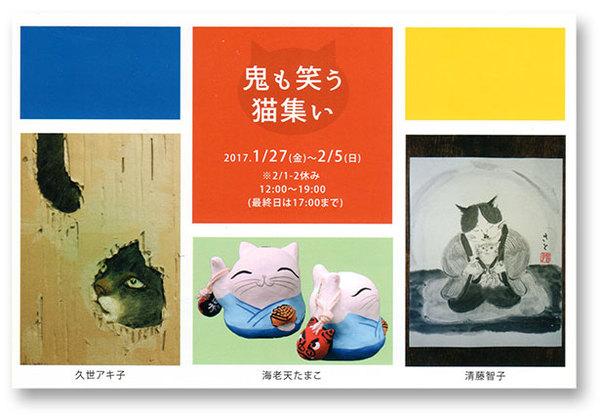 2017年1月27日(金)〜2月5日(日)「鬼も笑う猫集い」サムネイル