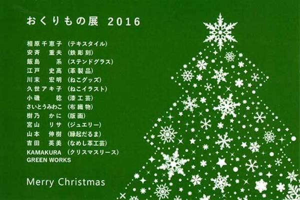 2016年12月9日(金)〜25日(日)「おくりもの展 2016」サムネイル