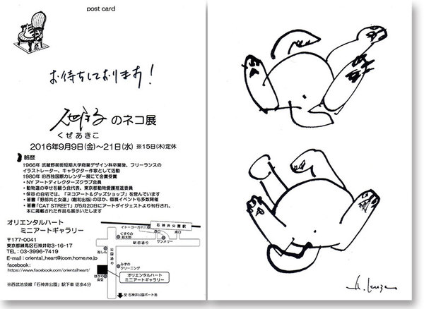 2016年9月9日(金)〜21日(水) 「久世アキ子のネコ展」サムネイル