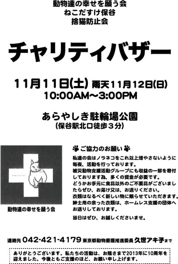 チャリティーバザーが11月11日(土)に開催されます。サムネイル
