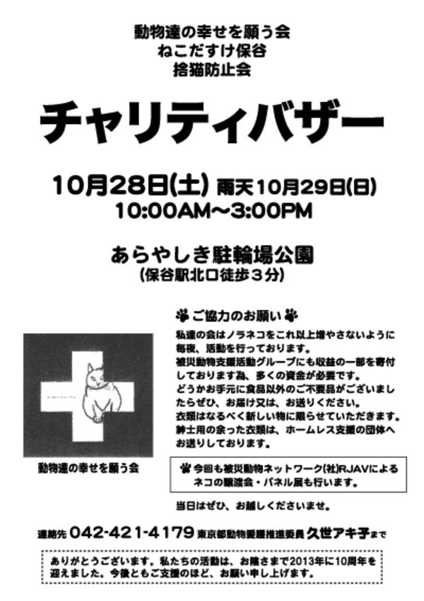 恒例チャリティーバザーが10月28日(土)に開催されます。サムネイル