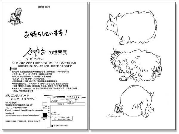 2017年12月1日(金)〜6日(水)「久世アキ子の世界展」サムネイル