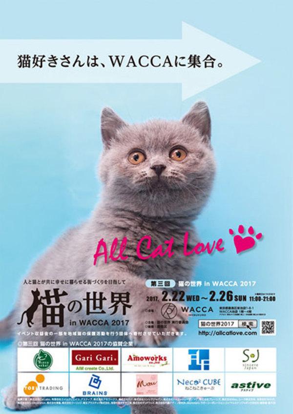2017年2月22日(水)〜26日(日)「猫の世界 in WACCA2017」サムネイル