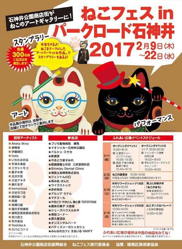2017年2月9日(木)〜22日(水) ねこフェス in パークロード石神井サムネイル