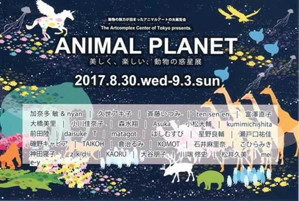2017年8月30日(水)〜9月3日(日)「ANIMAL PLANET」サムネイル