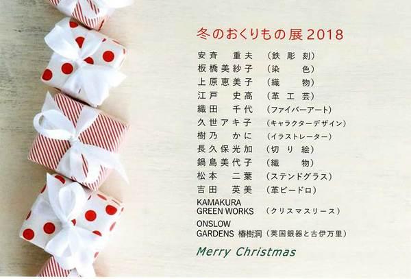 2018年12月1日(土)〜23日(日)「冬のおくりもの展2018」サムネイル