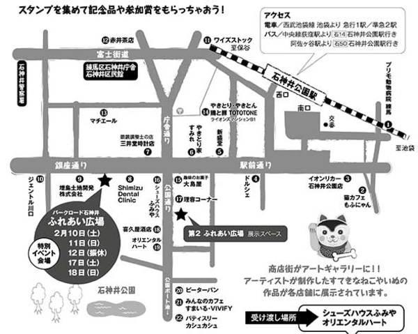 2018年2月9日(金)〜22日(木)ねこフェス+ワン!サムネイル
