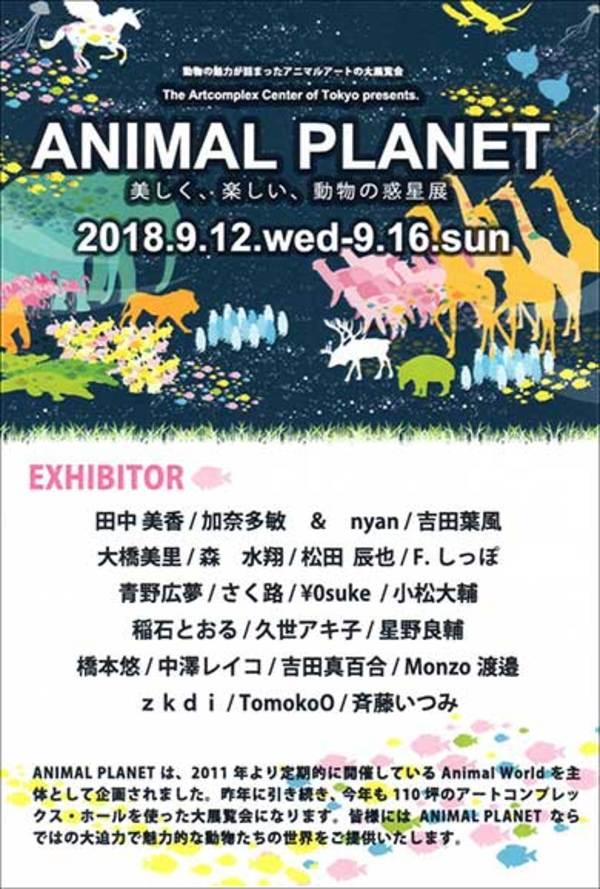 2018年9月12日(水)〜16日(日)「ANIMAL PLANET」サムネイル