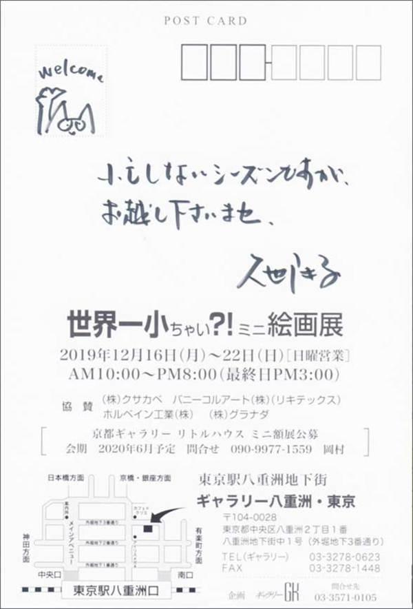 2019年12月16日(月)〜22日(日)「世界一小ちゃい?!ミニ絵画展」サムネイル