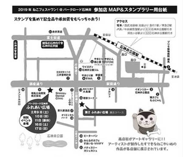 2019年2月8日(金)〜17日(日) ねこフェス+ワン!サムネイル