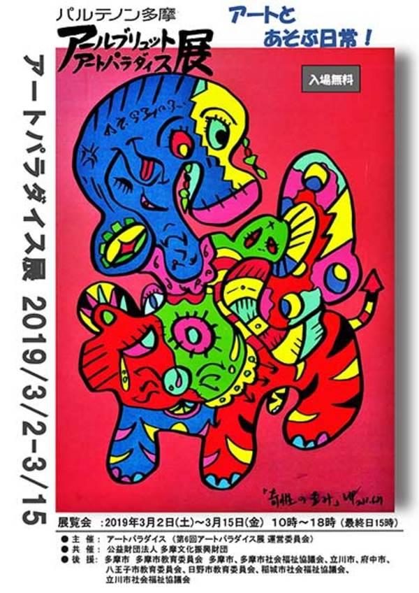 2019年3月2日(土)〜15日(金) 「第6回 アートパラダイス展」サムネイル