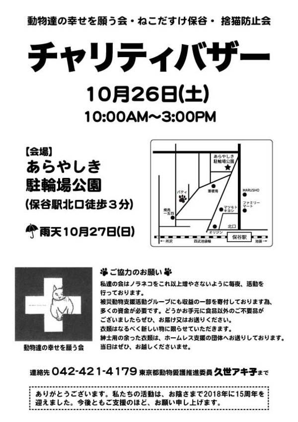 恒例チャリティーバザーが10月26日(土)に開催されます。サムネイル