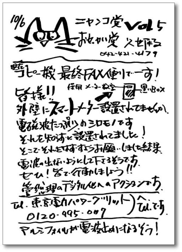 ニャンコ党・おせっかい党 vol.5  10/6サムネイル