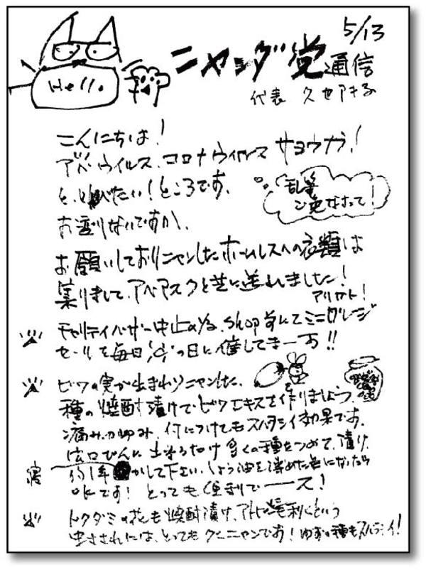 ニャンダ党通信 5/13サムネイル