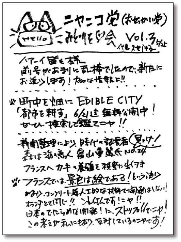 ニャンコ党 vol.3  5/25サムネイル