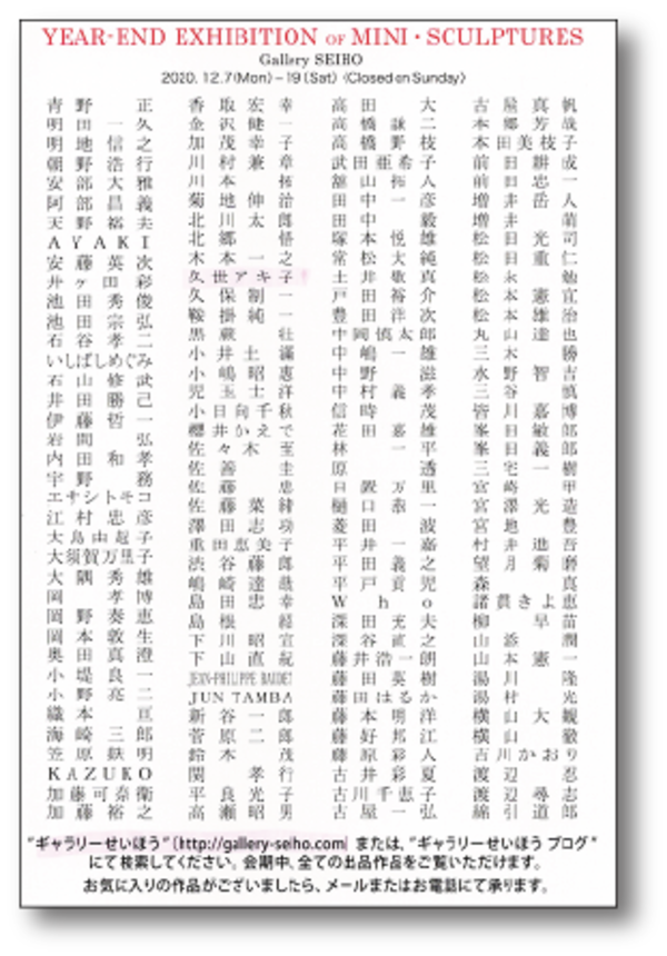 2020年12月7日〜19日 YEAR-END EXHIBITION MINI・SCULPTURESサムネイル