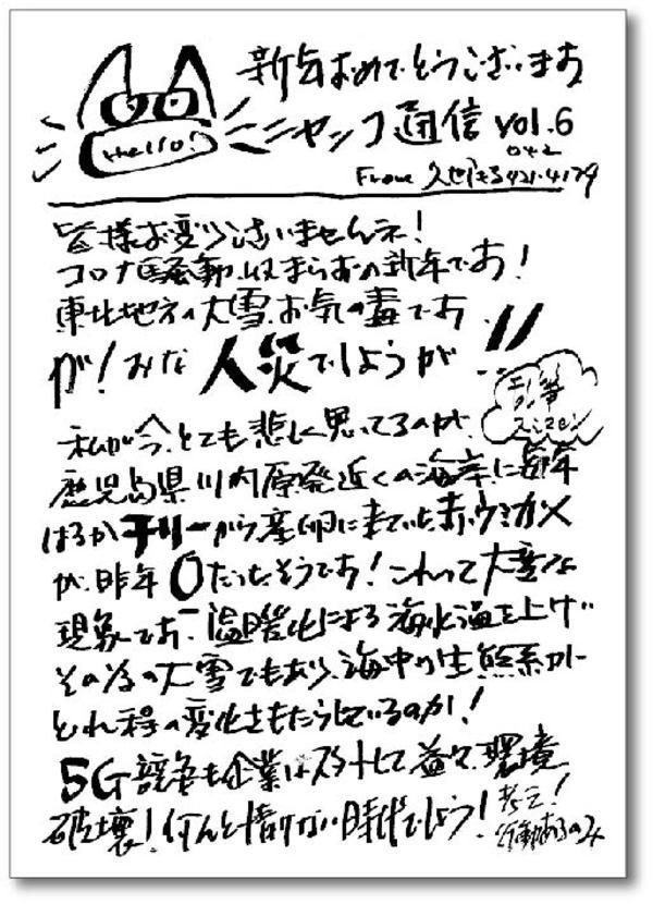 ニャンコ通信 Vol.6サムネイル