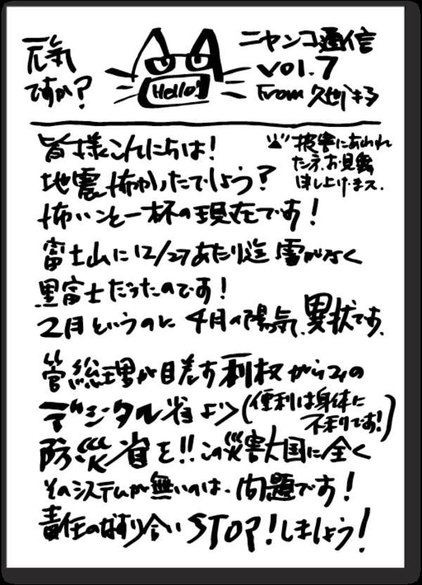 ニャンコ通信 Vol.7サムネイル