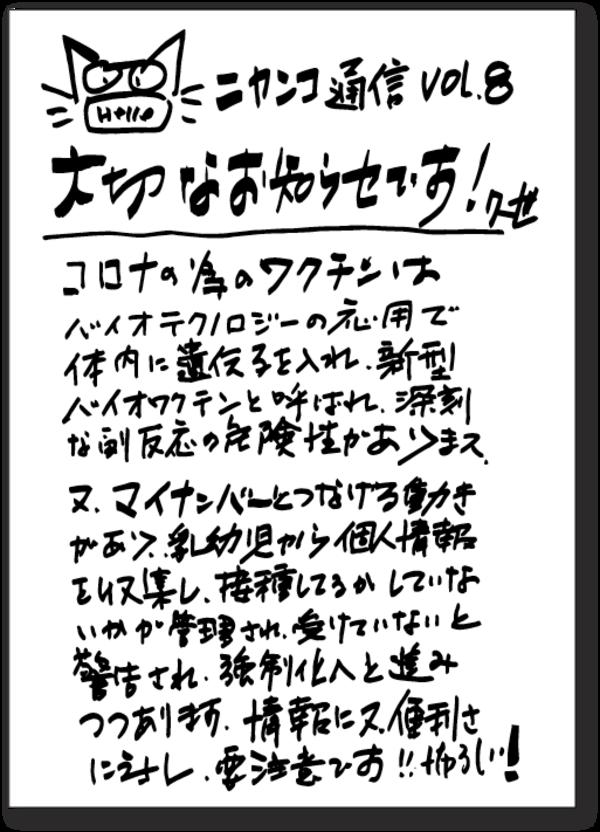 ニャンコ通信 Vol.8サムネイル