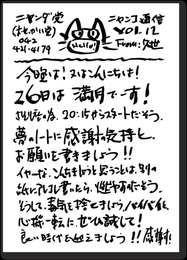 ニャンコ通信 Vol.12 26日は満月でーす!サムネイル