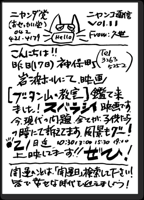 ニャンコ通信 Vol.11サムネイル