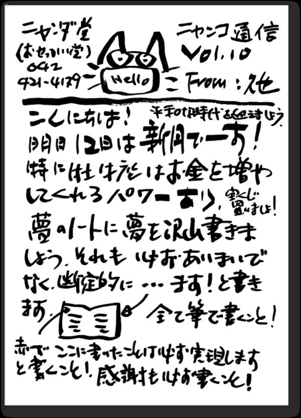 ニャンコ通信 Vol.10サムネイル