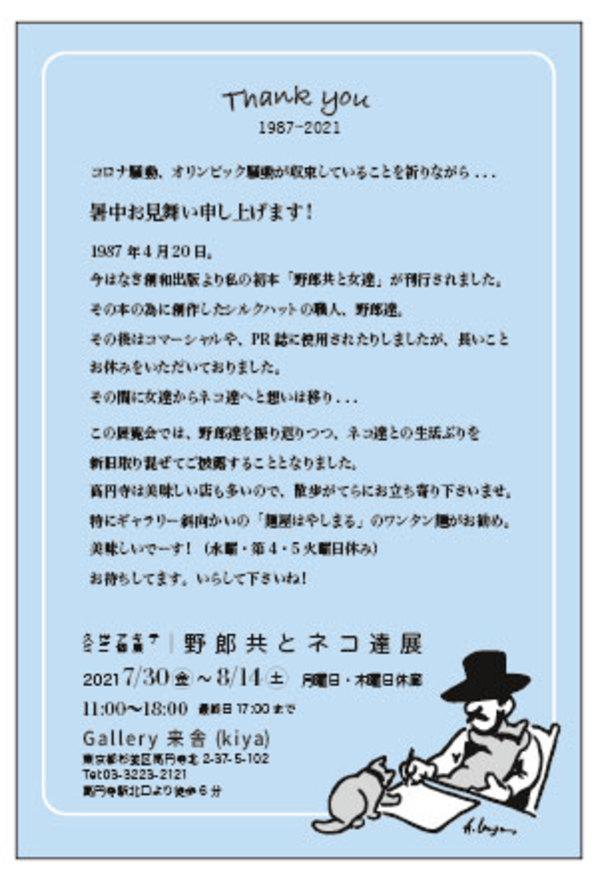 2021年7月30日(金)〜8月14日(土) 野郎とネコ達展サムネイル