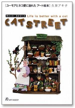「CAT STREET」〜ユーモアとネコ愛に溢れたアート絵本〜(L-11)