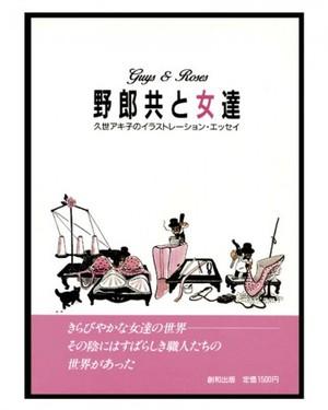 「野郎共と女達 久世アキ子のイラストレーション・エッセイ」(L-09)